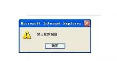 禁止页面鼠标右键和选择的方法(支持Firefox和IE浏览器