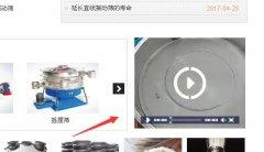 织梦CMS网站首页直接放入视频代码