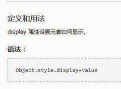 display:block什么时候使用?