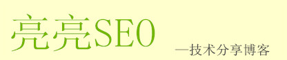 新乡SEO|网站优化_网站建设-分享2018年SEO新技术-亮亮SEO博客
