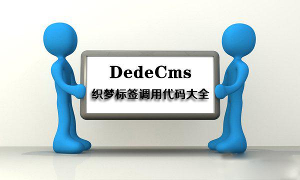 DedeCMS织梦模板标签调用大全