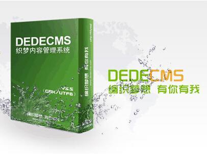 织梦模板(dedecms)功能模块模板路径对应表