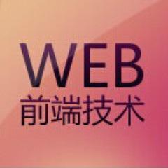 学习web前端开发必备网站
