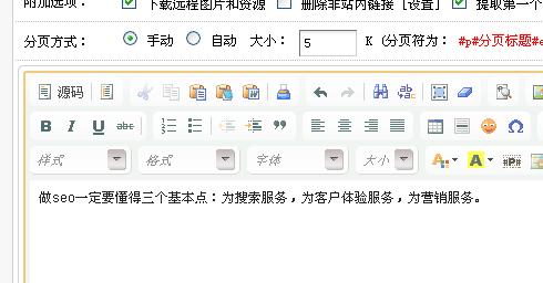 做seo一定要懂得三个基本点