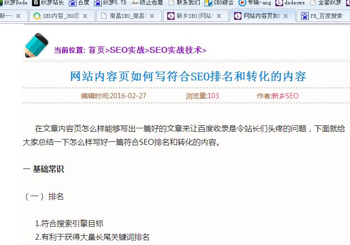 网站内容页如何写符合SEO排名和转化的内容