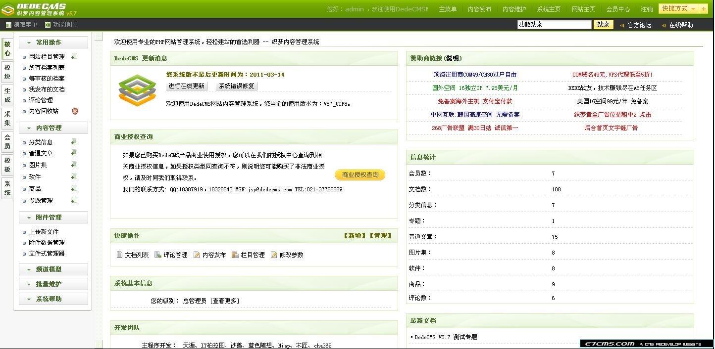 织梦网站dedecms templets\templets_default.htm on line 54问题