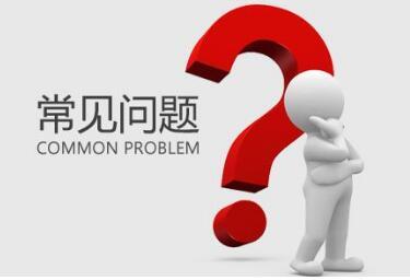 百度学院常见问题官方8月集锦