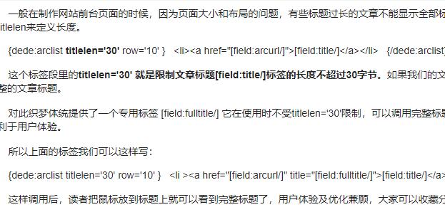 [field:fulltitle/]标签和[field:title/]区别以及使用