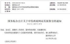 国务院发布政府网站开发和运营规范