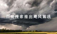百度推出飓风算法,严厉打击恶劣采集